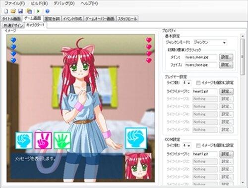 ツクって じゃんけんPon! Lite Game Screen Shot2