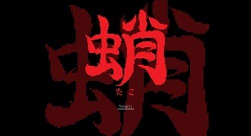 蛸_たこ Game Screen Shot2