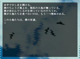 真夏の朝 Game Screen Shot3