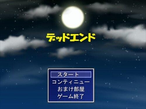 デッドエンド Game Screen Shot2