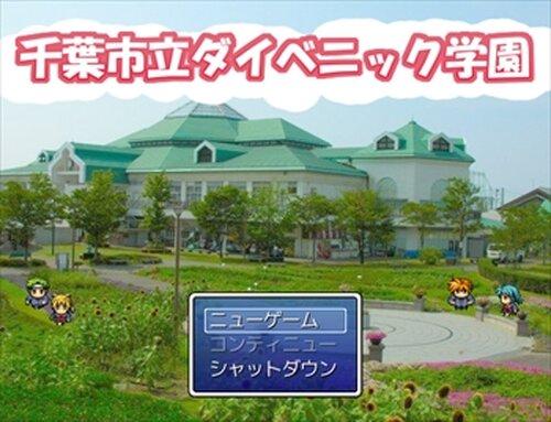 千葉市立ダイベニック学園 Game Screen Shots