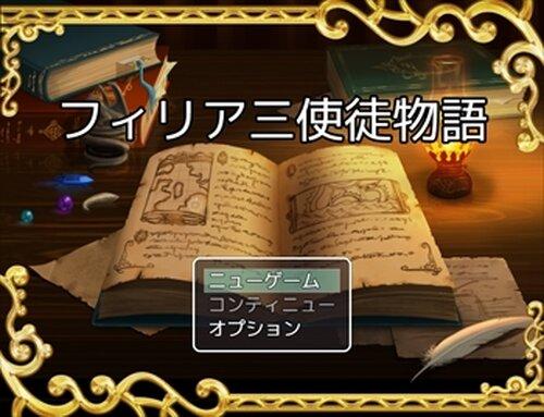 フィリア三使徒物語 Game Screen Shot2