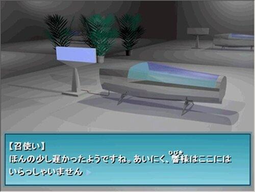 未来の地球を恋人とひびき Game Screen Shot2