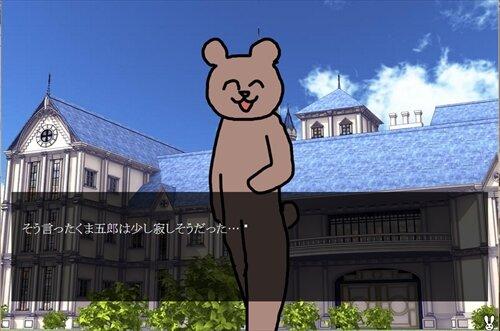 なごやかプリンセス~三人の王子~ Game Screen Shot1