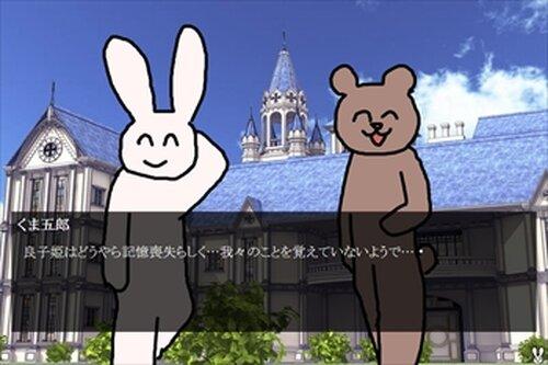 なごやかプリンセス~三人の王子~ Game Screen Shot3