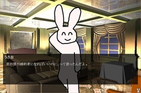 なごやかプリンセス~三人の王子~ Game Screen Shot4