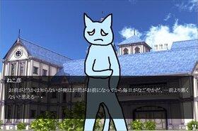 なごやかプリンセス~三人の王子~ Game Screen Shot5