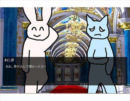 なごやかプリンセス~三人の王子~ Game Screen Shots