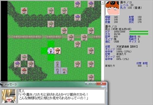 THE キノコ狩り大作戦2014 Game Screen Shot4