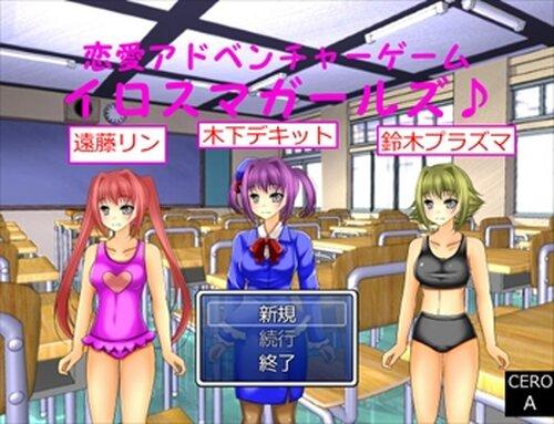 イロスマガールズ Game Screen Shots