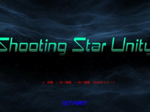shooting star nuity Game Screen Shot2