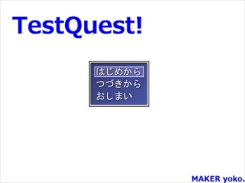 テストクエスト Game Screen Shot2
