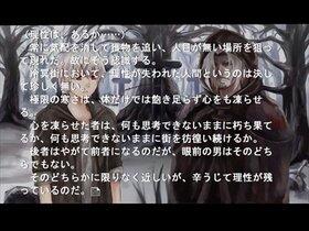 Requiem 体験版 Game Screen Shot5
