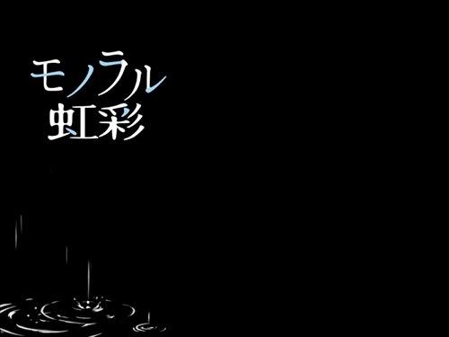 モノラル虹彩 Game Screen Shot1