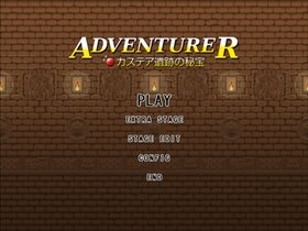 ADVENTURER ~カテスア遺跡の秘宝~ Game Screen Shot2