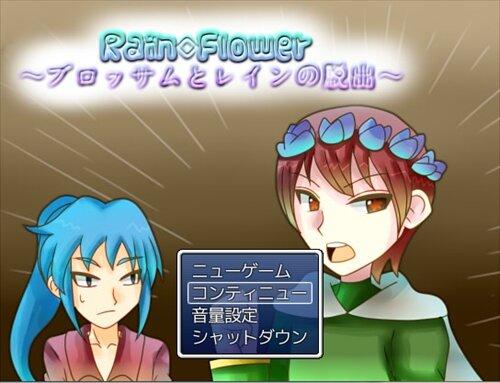 Rain◇Flower~ブロッサムとレインの脱出~ Game Screen Shot1