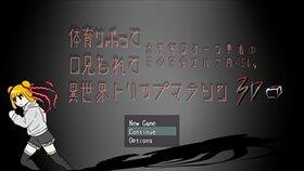 体育サボって呪われて異世界トリップマラソン3D(大平等国オーク業者の安心安全エルフ肉45kg) Game Screen Shot2