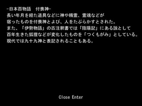 つくものかたり Game Screen Shot4