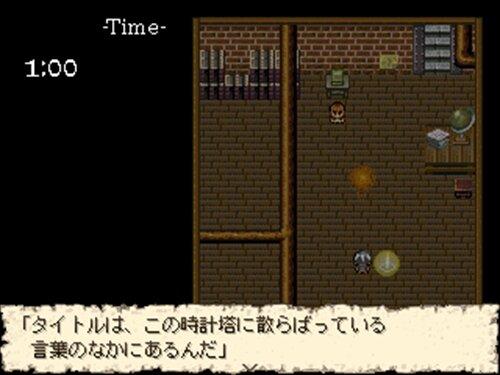 秒針は夢をみる Game Screen Shot1