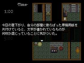 秒針は夢をみる Game Screen Shot4