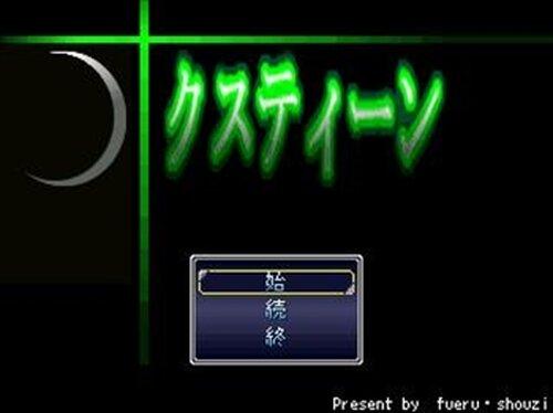 クスティーン Game Screen Shots