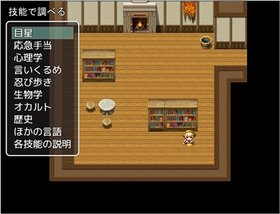 部屋を越ゆるもの Game Screen Shot4