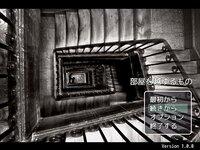 部屋を越ゆるもののゲーム画面