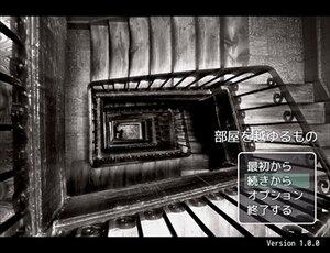 部屋を越ゆるもの Game Screen Shot