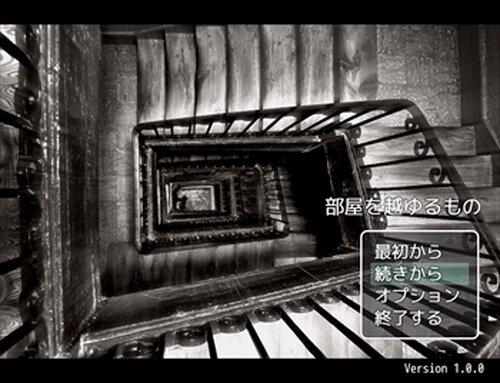 部屋を越ゆるもの Game Screen Shots