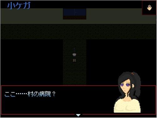 呪村 Game Screen Shot