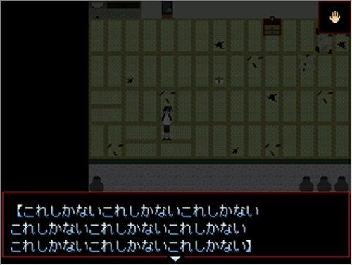 呪村 Game Screen Shot3
