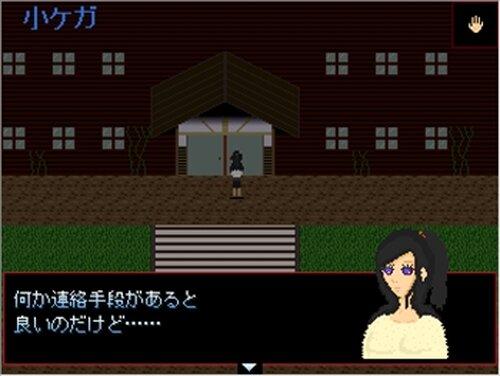 呪村 Game Screen Shot5