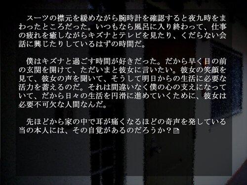 キズナ行進曲 Game Screen Shot1