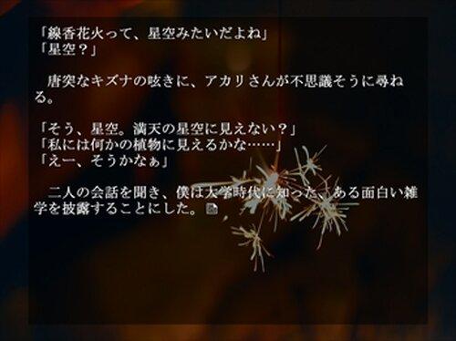 キズナ行進曲 Game Screen Shot4