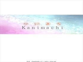 かにまち~Kanimachi~ Game Screen Shot2