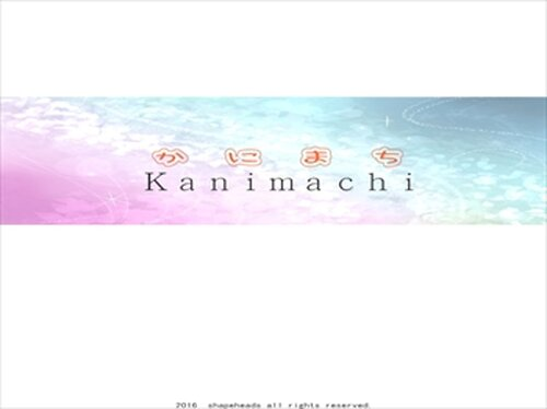 かにまち~Kanimachi~ Game Screen Shot2