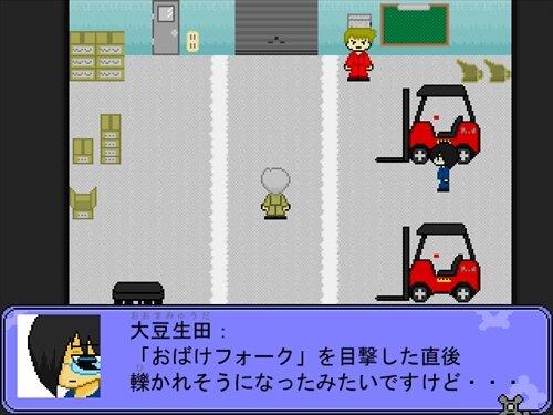 貝木機械怪異課 第1話 Game Screen Shot1