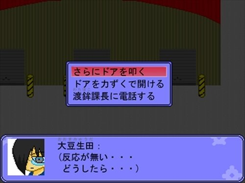 貝木機械怪異課 第1話 Game Screen Shot2