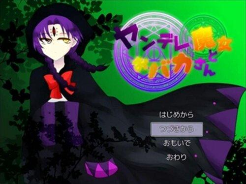 ヤンデレ魔女とおバカさん Game Screen Shots