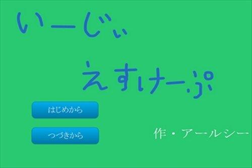 いーじぃえすけぇぷ Game Screen Shot2
