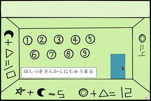 いーじぃえすけぇぷ Game Screen Shot3