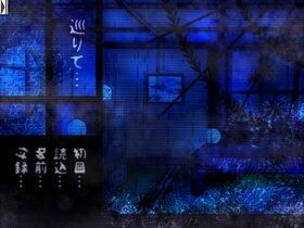 巡りて…… Game Screen Shot2