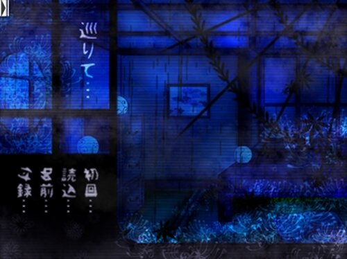 巡りて…… Game Screen Shot2