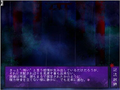 巡りて…… Game Screen Shot4