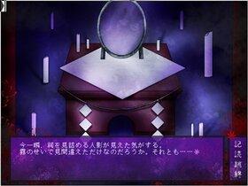 巡りて…… Game Screen Shot5