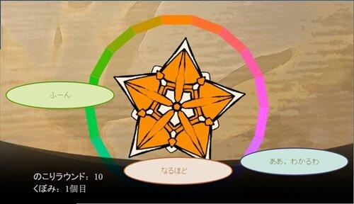 ウォルンタースの鉱石 Game Screen Shot1