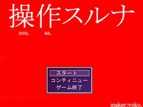 操作スルナ Game Screen Shot1