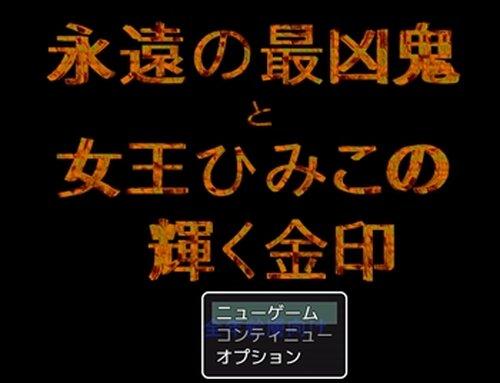 時間探偵みゆっきの冒険シリーズ vol1「永遠の最凶鬼と女王ひみこの輝く金印」 Game Screen Shot2