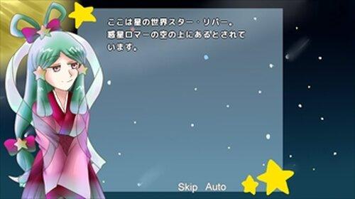 スター☆フェスティバル Game Screen Shot2