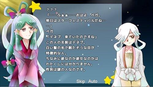 スター☆フェスティバル Game Screen Shot3